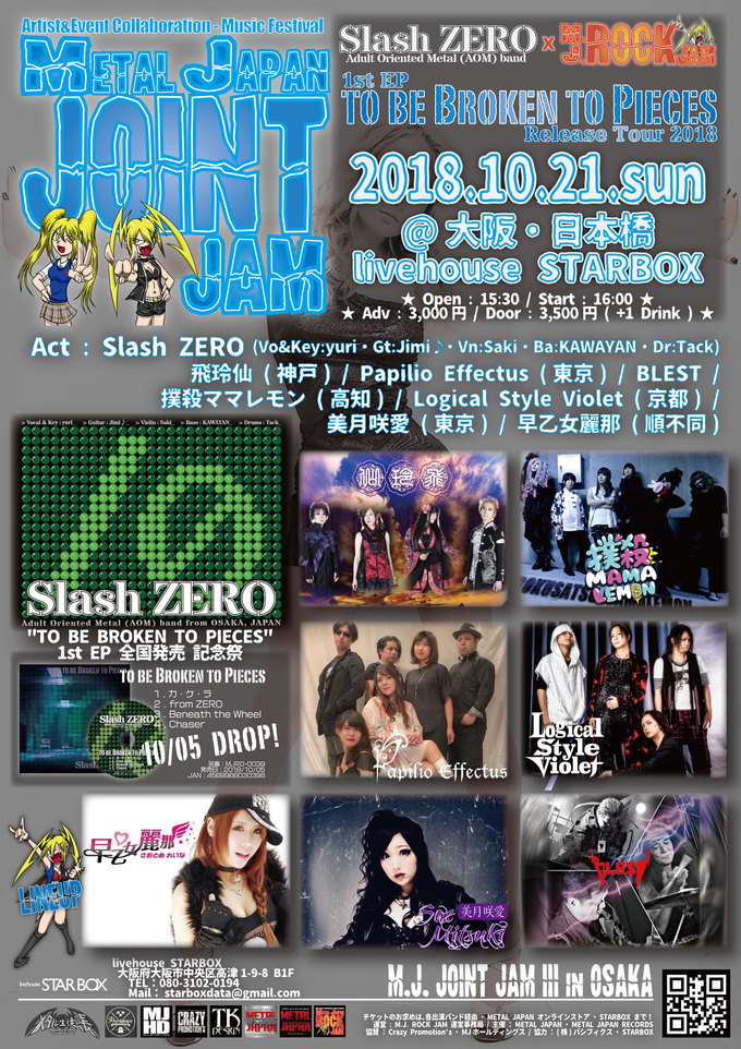 Slash ZERO x METAL JAPAN - M.J. JOINT JAM III ☆ Slash ZERO 1st EP